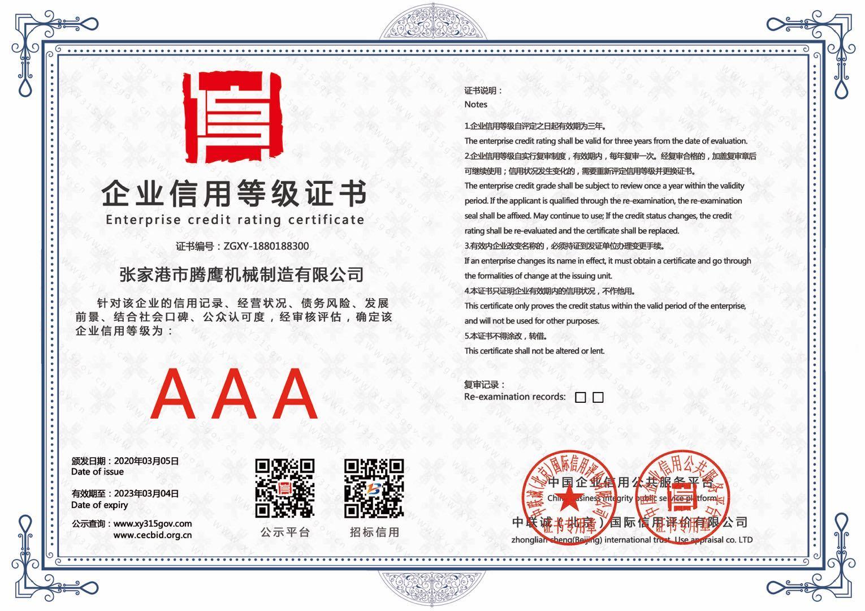 qi业信用deng级证书